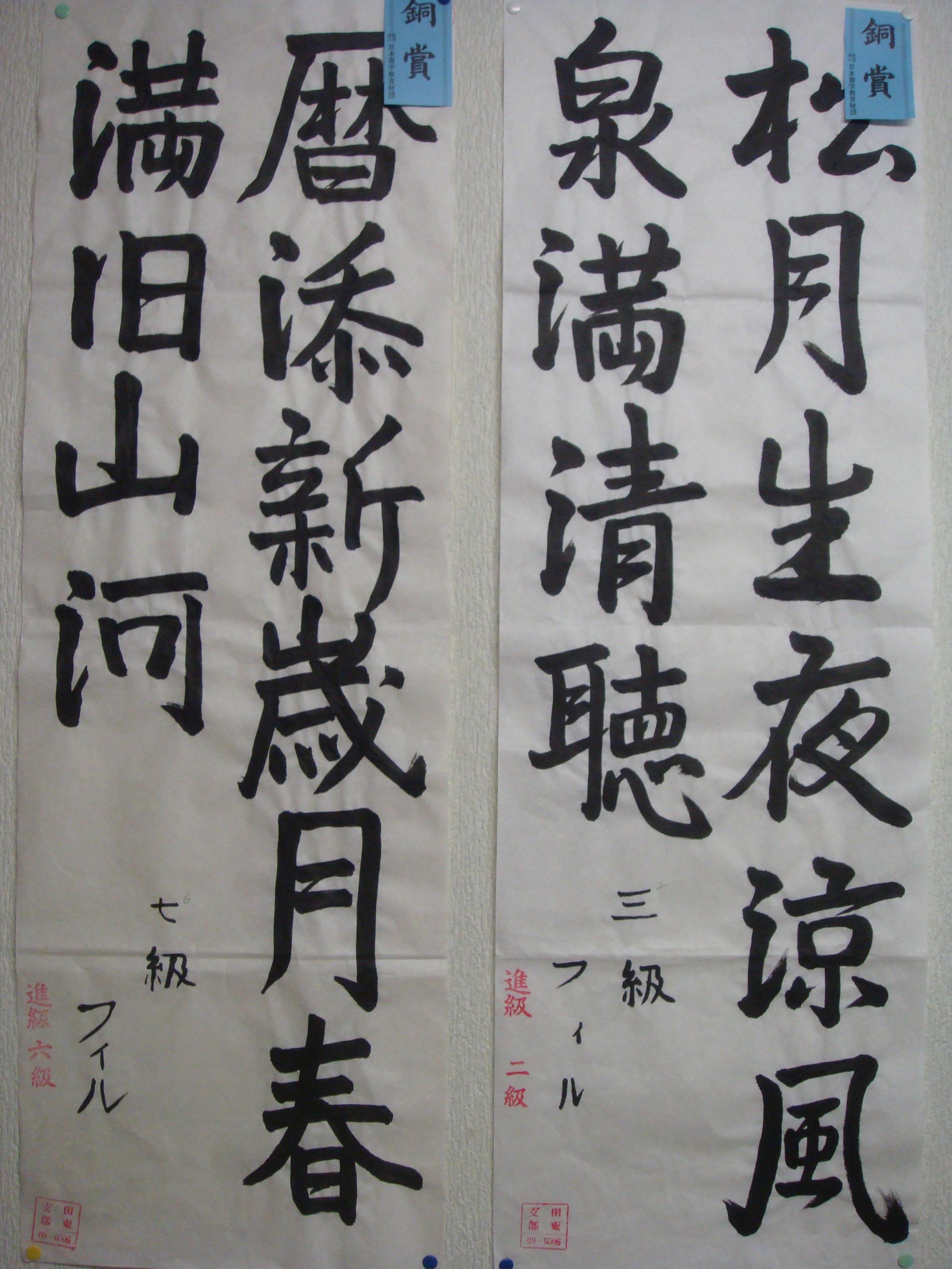 Japanese Calligraphy And Meaning