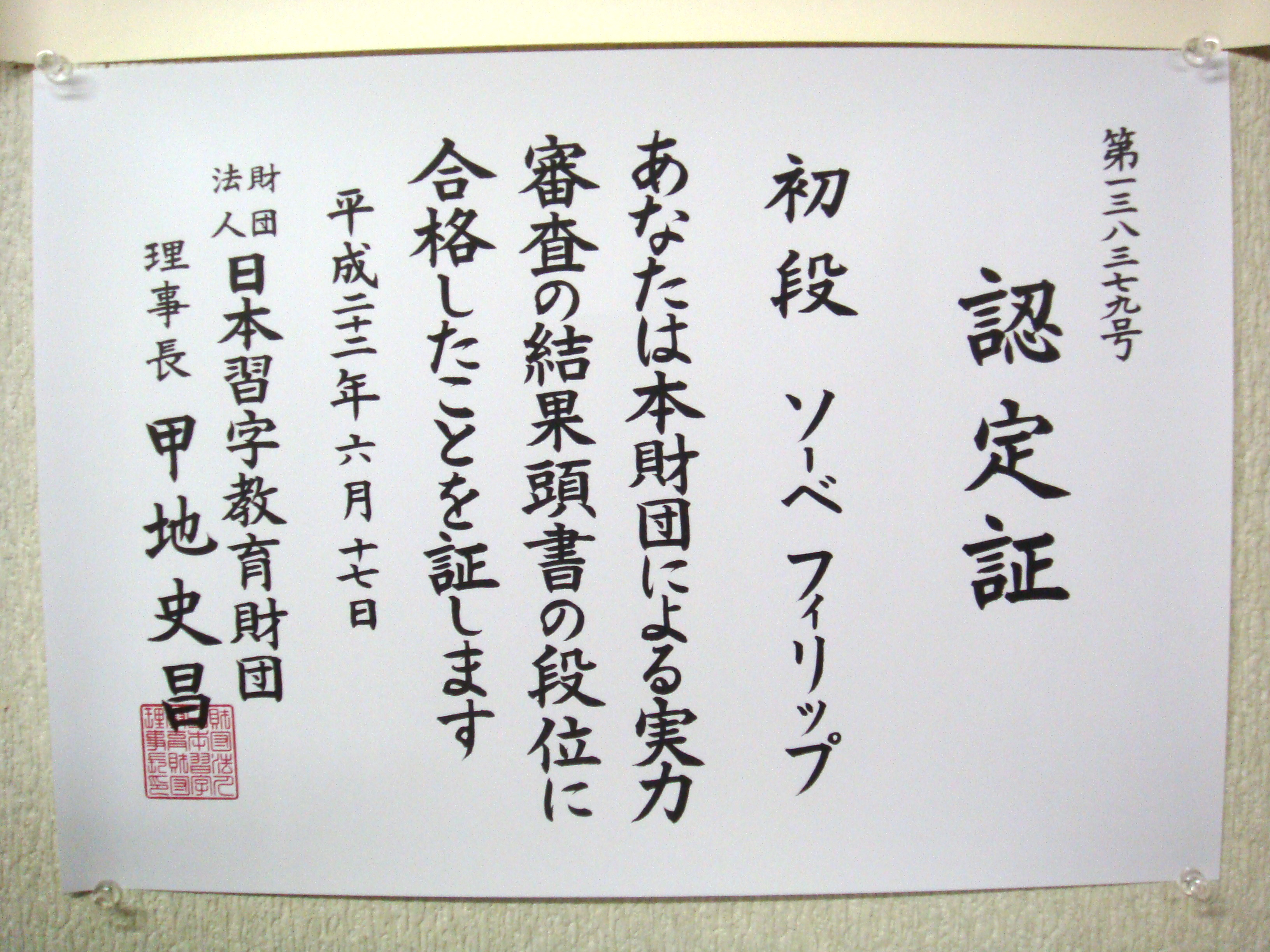 japanese calligraphy Now, in response to the heightened western interest in the fine art of the brush,  comes ''masters of japanese calligraphy: 8th-19th century,''.