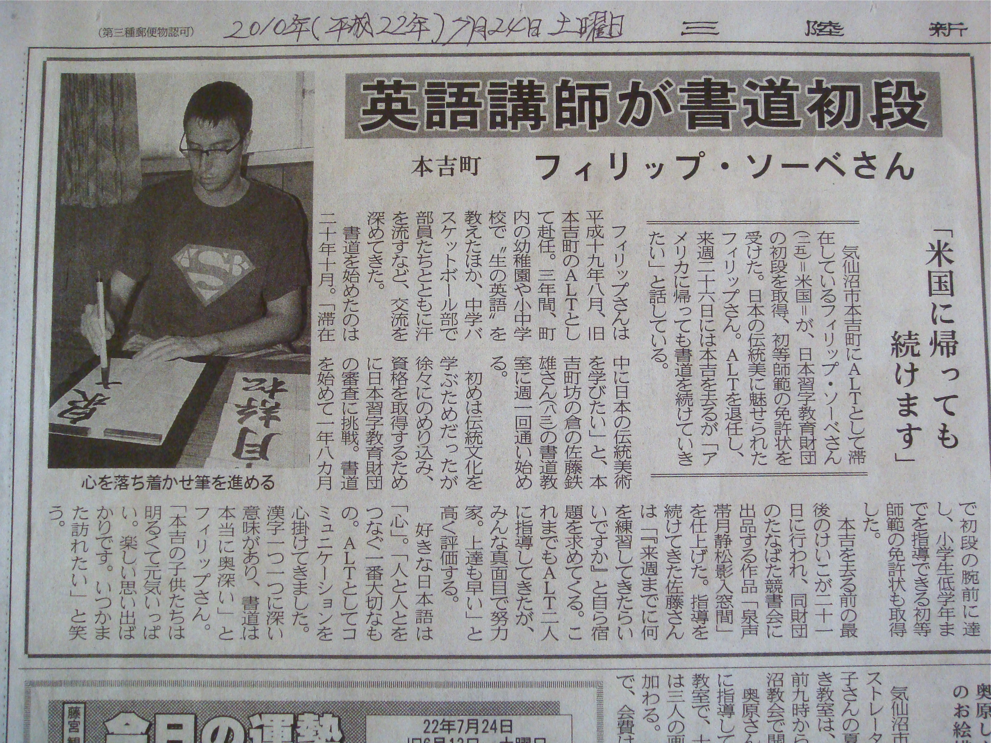 Japanese calligraphy article